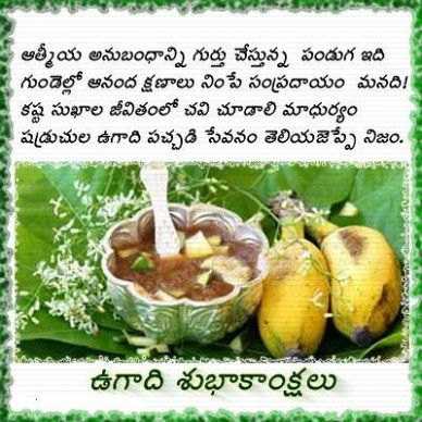 Ugadi Greeting Card In In 2020 Greeting Cards Cards