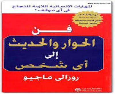 كتاب فن الحوار والحديث مع أي شخص روزالى ماجيو Inspirational Books Books Self Development