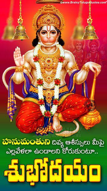 Good Morning Bhakti Quotes Lord Hanuman Png Images Free Download Lord Hanuman Blessings On T Good Morning Beautiful Images Lord Hanuman Wallpapers Lord Hanuman Bhakti photo hd wallpaper download