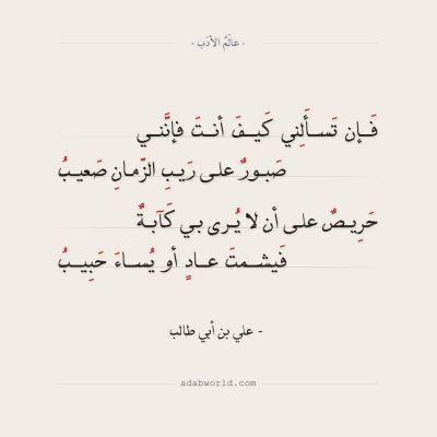 شعر علي بن أبي طالب فإن تسألني كيف أنت فإنني عالم الأدب Quotes For Book Lovers Ex Quotes Islamic Love Quotes