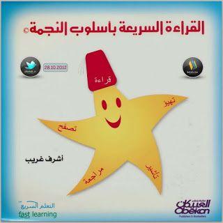 تحميل كتاب القراءة السريعة بأسلوب الن Book Lovers Books Arabic Love Quotes