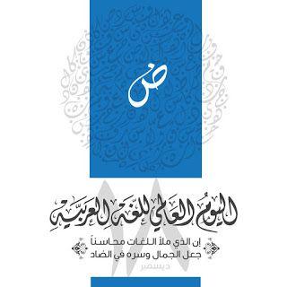 صور بمناسبة إحياء اليوم العالمي للغة العربية 18 ديسمبر Book Cover Language Day