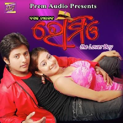 Pin On Odia Movie Song