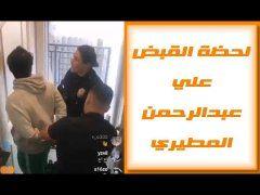 لحظة القبض على عبد الرحمن المطيري أحد مشاهير السناب شات في أمريكا Ksa Arabia Https Bit Ly 3
