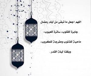 يارب عونك ﺍﻗﺘﺒﺎﺳﺎﺕ الله Et حزن We Heart It Text Image