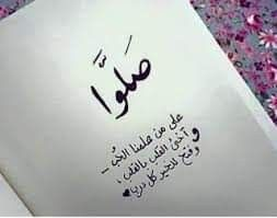 اللهم صلي وسلم على رسول الله Arabic Calligraphy Calligraphy