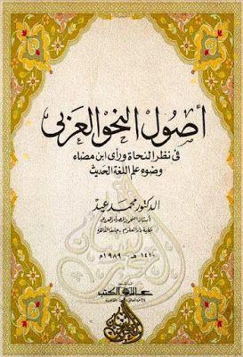 أصول النحو العربي في نظر النحاة محمد عيد Pdf Books Education Arabic Calligraphy