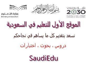 موقع التعليم السعودي اوراق عمل مادة لغتي ثاني ابتدائي ف1 الفصل الدراسي Primary Science Smart Class Curriculum