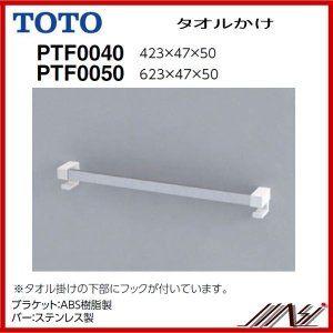 品番 Ptf0040 Ptf0050 toto 浴室用 タオル掛け Pgシリーズ 2020 タオル掛け タオル ショッピング