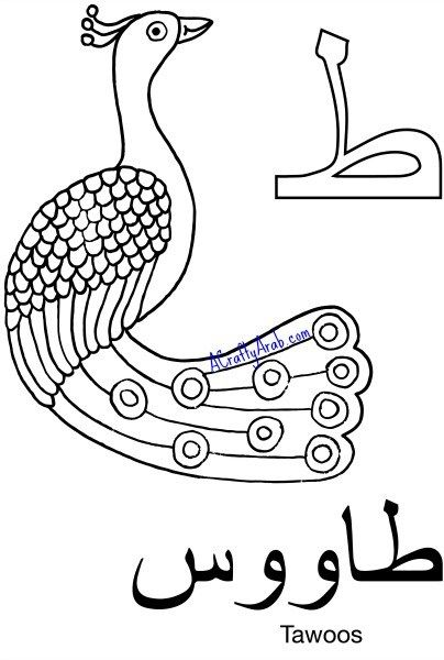 Arabic Coloring Page Taa Is For Tawoos By A Crafty Arab Alphabet Coloring Pages Alphabet Coloring Arabic Alphabet