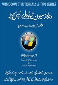 free download windows 7 tutorial and tips urdu pdf