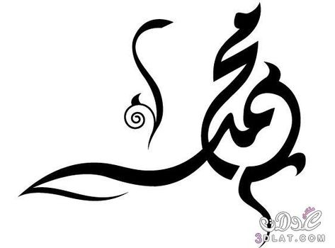 مخطوطات محمد صلى الله عليه وسلم مخطوطات سيدنا محمد عليه الصلاه