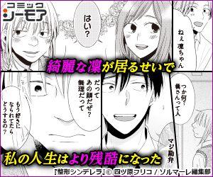 コミック 少女 シーモア 漫画