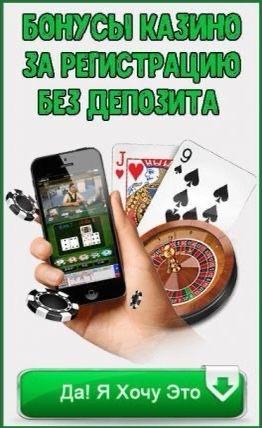 играть в казино регистрация с телефона
