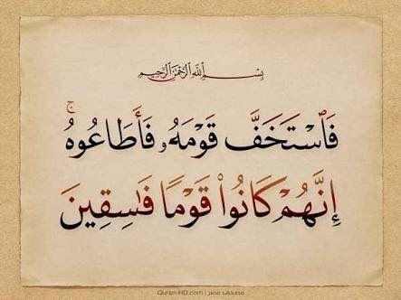 Firavun Tek Basina Mi Zalimdi Firavun Kavmini Hafife Aldi Onlar Da Ona Itaat Ettiler Cunku Dinden Cikmis Gun Quran Karim Quran Arabic Calligraphy