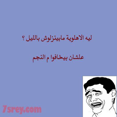 نكت مضحكة جدا أجمل النكت العربية المضحكة للفيس بوك والواتس اب موقع حصرى Movie Posters Movies Poster