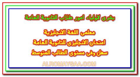 شبكة الروميساء التعليمية معلمى اللغة الانجليزية امتحان الانجليزي للثانوية ا Arabic Quotes Quotes Blog