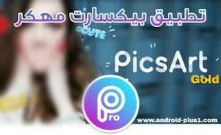 تحميل برنامج Picsart Gold المدفوع مهكر جاهز مجانا احدث اصدار Picsart Android Apps App