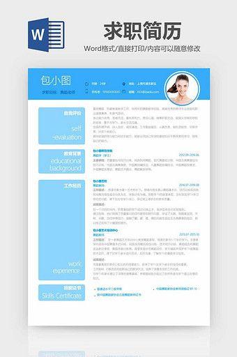 Fresh Blue Dance Teacher Resume Word Template Word Doc Free Download Pikbest Resume Words Teacher Resume Resume Template Examples