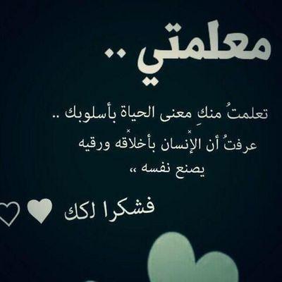 ﻷجلك معلمتي بدور Salma18itti Arabic Love Quotes School Name Labels Love Quotes
