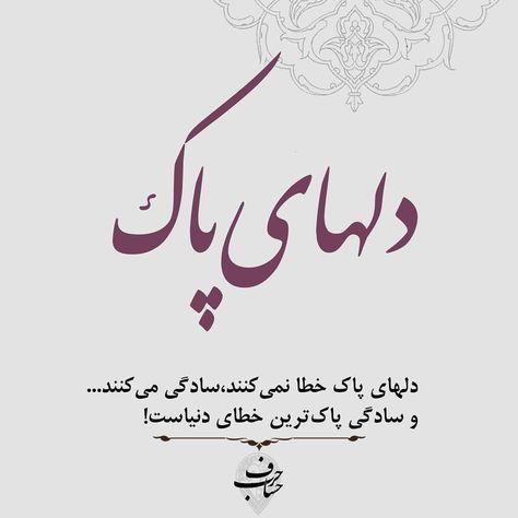 حــرف حــســاب On Instagram Flw Harf Hassab Amirjfh حرف حساب حرف منطقی حرف Persian Quotes Inspirational Quotes Motivation Text Pictures