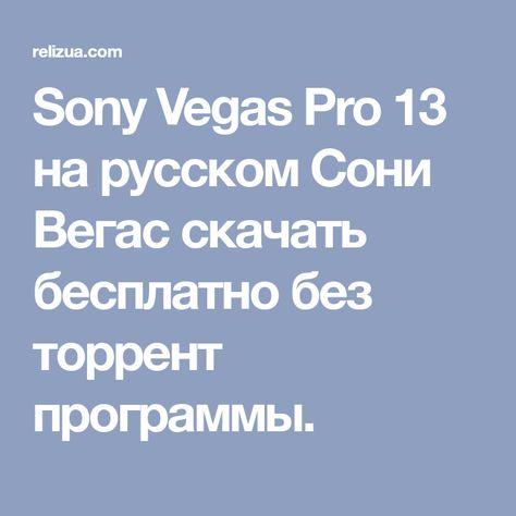 sony vegas pro скачать на русском