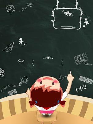 الخلفية الإعلانية بلاك بورد مرسومة باليد طازج طالب علم طباشير بسيط خلفيات حب مدرسة In 2021 Painting Teacher Paint Background Web Design Marketing