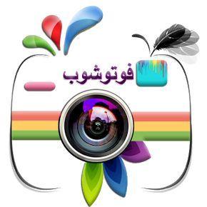 تحميل برنامج فوتوشوب Photoshop Apk مجانا بالعربي للموبايل تطبيق فوتشوب Photoshop من أفضل التطبيقات للتصميم ال Photo Editing Apps Editing Apps Photo Editing