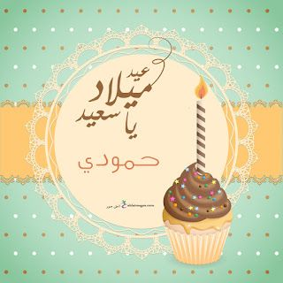 بطاقات عيد ميلاد بالاسماء 2020 تهنئة عيد ميلاد سعيد مع اسمك Happy Birthday Card Design Happy Birthday Frame Happy Birthday Wishes Cards