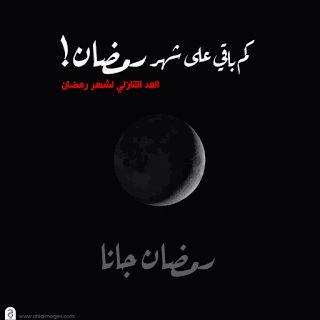 احلى صور العد التنازلى لرمضان 2021 كم باقي على رمضان 1442 Ramadan Movie Posters Lol