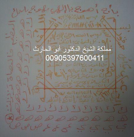 حجاب للحفظ من الجن والإنس والشياطين Sufism Islam Quran Quran