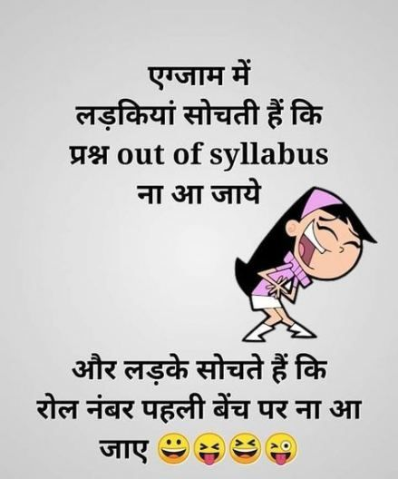Top Funny Quotes In Hindi For Friends In 2020 Fun Quotes Funny Super Funny Quotes Senior Quotes Funny