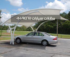 تركيب مظلات الرياض مظلات مظلات وسواتر اساطير العمار 0501094281 Car Vehicles