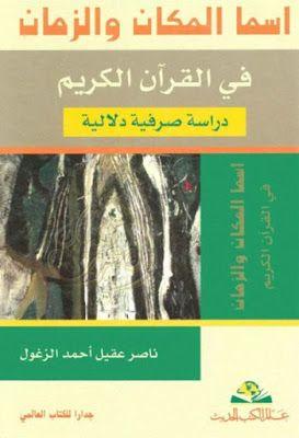 أسماء المكان والزمان في القرآن الكريم دراسة صرفية دلالية ناصر الزغلول Pdf Playbill