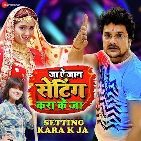 Ja A Jaan Setting Ke Ja Song Download Mp3 Keshari Lal New Song Bhojpuri In 2020 Mp3 Song Download Mp3 Song Songs