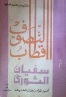 سفيان الثوري أمير المؤمنين في الحديث عبد الحليم محمود Pdf Messages Malicious