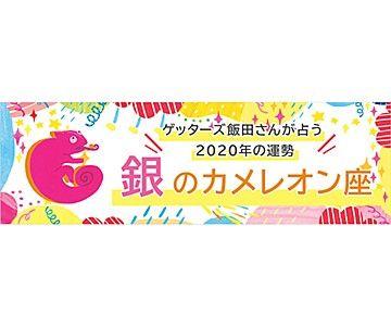 運勢 ゲッターズ 2020