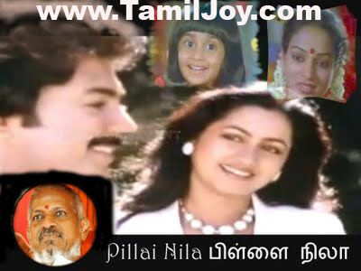 Pillai Nila 1985 Tamil Mp3 Songs Download In 2020 Mp3 Song Download Audio Songs Free Download Mp3 Song