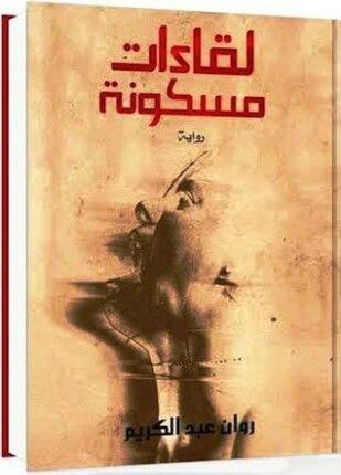 لقاءات مسكونة Books Book Cover Movie Posters