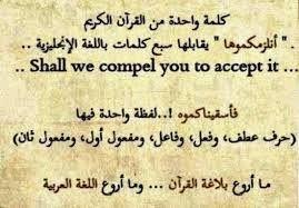 انلزمكموها باللغة الانجليزية Google Search Arabic Arabic Calligraphy Calligraphy