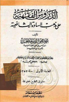 الدروس الفقهية على مذهب السادة الشافعية محمد عبد الحميد ط الإستقامة Pdf In 2021 Arabic Calligraphy
