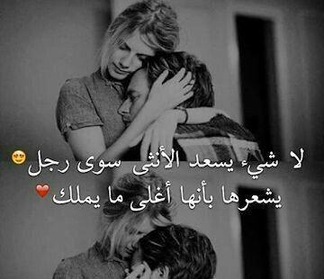صور حب رومانسية جميلة لا شىء يسعد الانثي Love Smile Quotes Love Words Romantic Words