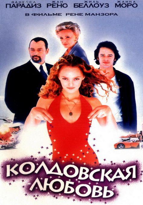 Колдовская любовь скачать книгу бесплатно