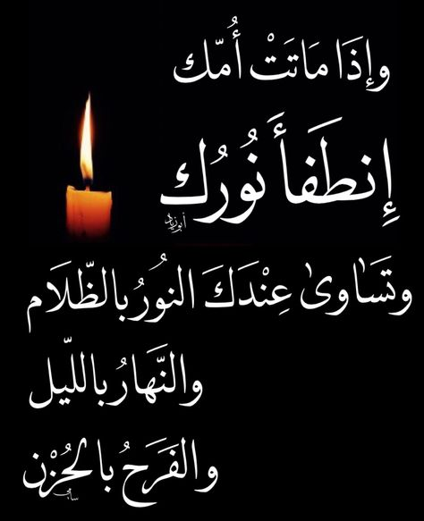 Pin By Joujou Atrach On Rlar Love Quotes For Him Funny Islamic Quotes Quran True Words
