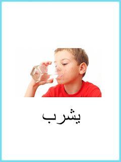 تعليم النطق للأطفال المتأخرين بالصور مع نصائح وفلاش كارد مجاني Arabic Kids Arabic Verbs Gym Design
