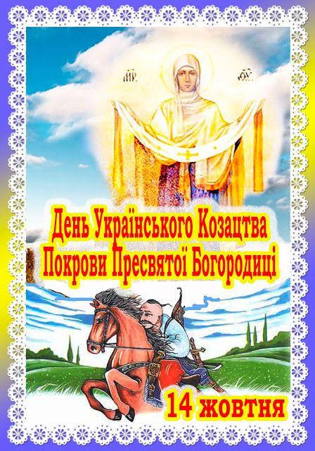 Блог вчителя історії і правознавства Сібагатова Сергія Сагітовича : До Дня Українського козацтва | Comic book cover, Comic books, Book cover