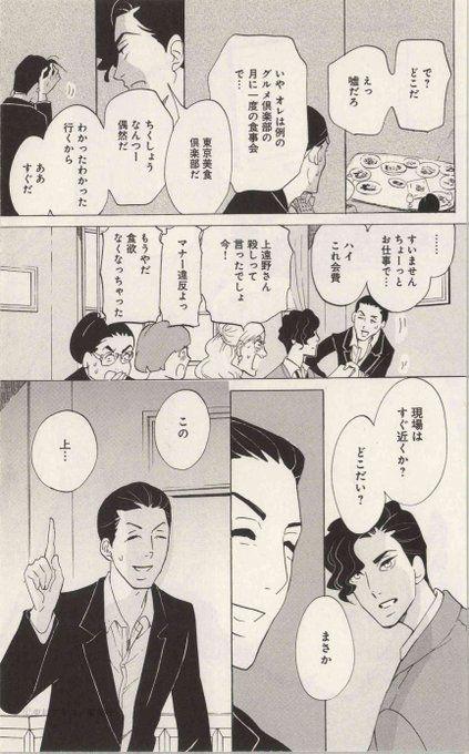 小説 美食 探偵