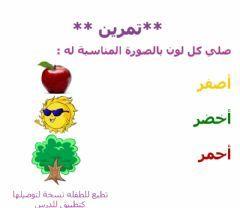 ورقة عمل وورك Language Arabic Grade Level الاول School Subject اللغة العربية Main Content الالوان Other Conten Worksheets Online Workouts Online Activities