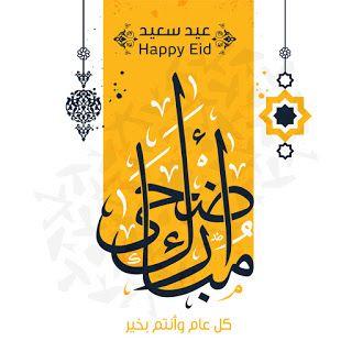 صور عيد الاضحى 2020 اجمل الصور لعيد الاضحى المبارك Eid Photos Happy Eid Kids Book Sets
