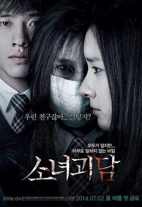 Mourning Grave Korean Movie Film